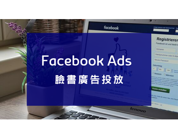 Facebook廣告投放/代操