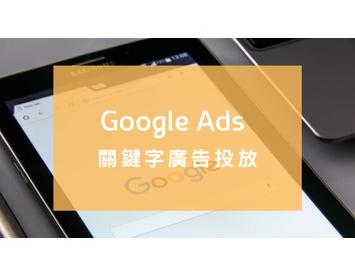 Google 關鍵字廣告投放