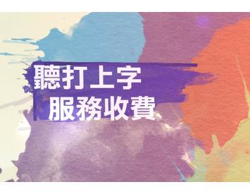 影片 上字幕(中、英、台語都可)