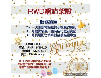 RWD網站架設