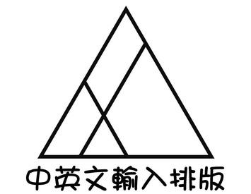 中英打字輸入排版