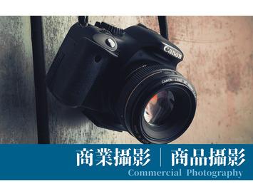 商業攝影/產品攝影/各式攝影