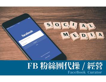 FB粉絲團代操|FB粉絲團經營