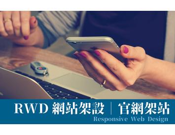 RWD網站架設|官網架站