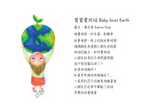 寶寶愛地球BabyLovesEarth