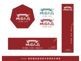 傳統麵食館招牌與商標設計