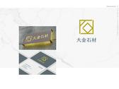 石材工程公司 logo設計與名片設計