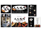 大大燒烤招牌、名片、價目表設計