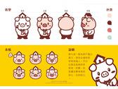 0225 豬吉祥物_設計提案