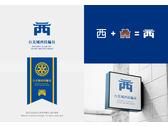 0220台北城西扶輪社_設計提案