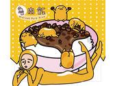 三麗鷗蛋黃哥-插畫設計