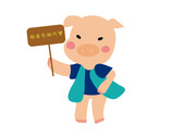 房仲業吉祥物設計-「豬」