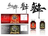 男性保健食品LOGO與商品貼紙設計