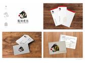 龍埔建設Logo-龍追珠