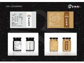 金讚成-芝麻花生醬標籤-灰黃