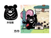 壓縮毛巾設計(手繪)-台灣黑熊