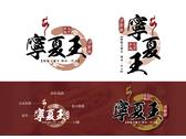 寧夏王胡椒餅 店攤LOGO設計-1
