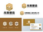 尚業營造工程有限公司 LOGO名片 設計
