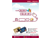 臺灣銀行一卡通聯名信用卡平面海報 提案二