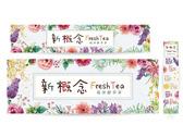 新概念 Fresh Tea招牌設計