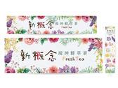 新概念 Fresh Tea-v1