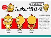 Tasker出任務吉祥物設計