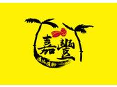 嘉豐傳統檳榔