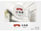 江府錦 錦緻鍋物專案圖2