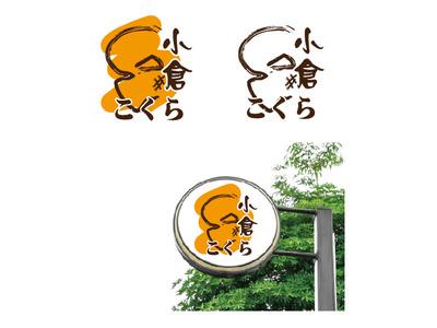 小倉甜品 鯛魚燒 LOGO設計