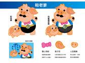 房仲業吉祥物設計-「豬老爹」