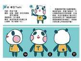 熊貓噠吉Tachi初登場!來幫助各位囉~