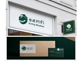 悠瀾網創logo+信紙+名片+招形象設計