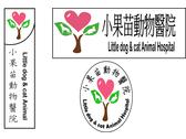 小果苗動物醫院logo設計
