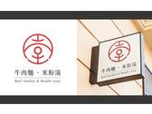 堂牛肉麵logo&燈箱設計
