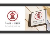 堂牛肉麵/米粉湯logo設計