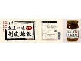 剝皮辣椒標籤 16x6cm