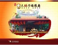 寺廟巡禮專業廟宇網站建置-盛通滙有限公司