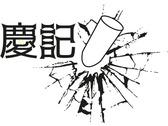 慶記彈孔logo