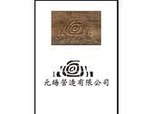 元暘營造有限公司