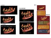 招牌、名片設計(烤香腸肉串攤車)