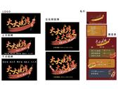 招牌、名片設計(烤香腸肉串攤車)-2