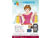 臺灣銀行一卡通聯名信用卡平面海報