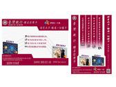 台灣銀行-聯名信用卡 羅曼紫文件風格