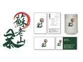 茶葉品牌logo+名片設計