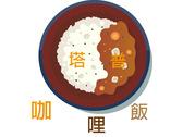 樊盛元的咖哩飯