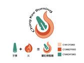 Ching Kee Burning