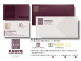 凱鑫達營造logo名片信封