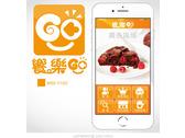 饗樂GO APP logo設計