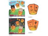壓縮毛巾設計-台灣天燈