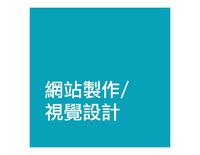 網站製作/視覺設計-水止網路科技 ShuizTech